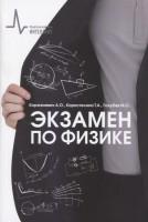 Книга Экзамен по физике