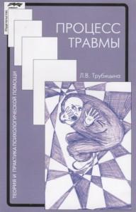 Книга Процесс травмы