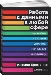 Книга Работа с данными в любой сфере: Как выйти на новый уровень, используя аналитику