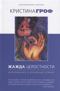 Книга Жажда целостности. Наркомания и духовный кризис