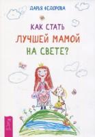 Книга Как стать лучшей мамой на свете?
