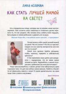 фото страниц Как стать лучшей мамой на свете? #10