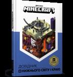Книга Minecraft. Довідник Нижнього світу і Краю