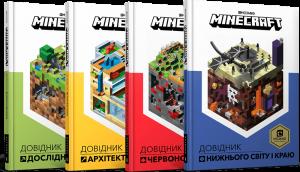 Книга Minecraft. Довідники (суперкомплект з 4 книг)