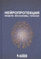 Книга Нейропротекция. Модели, механизмы, терапия