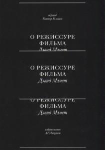 Книга О режиссуре фильма