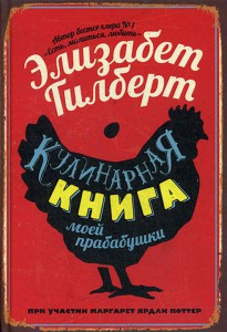 Книга Кулинарная книга моей прабабушки