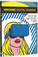 Книга Awesome Digital Ukraine