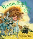 Книга Волшебник страны Оз