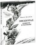 Книга Звездопад