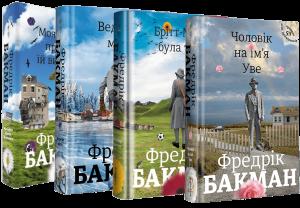 Книга Бестселери Фредріка Бакмана (суперкомплект з 4 книг)