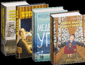 Книга Бестселлеры Фредрика Бакмана (суперкомплект из 4 книг)
