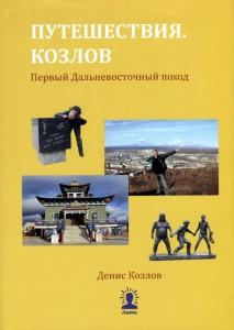Книга Путешествия. Козлов. Первый Дальневосточный поход
