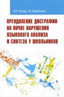 Книга Преодоление дисграфии на почве нарушения языкового анализа и синтеза у школьников