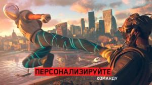 скриншот Watch Dogs: Legion PS4 - русская версия #14