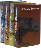 Книга Эрнест Сетон-Томпсон. Собрание сочинений в 4-х томах