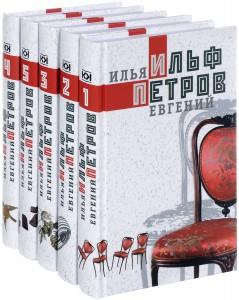 Книга Илья Ильф. Евгений Петров. Собрание сочинений в 5 томах