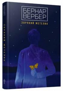 Книга Зоряний метелик