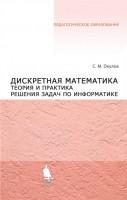 Книга Дискретная математика. Теория и практика решения задач по информатике
