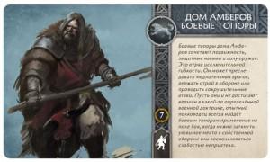 фото Настольная игра Hobby World 'Песнь Льда и Огня:Боевые топоры Амберов ' (SIF1104) #7