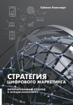 Книга Стратегия цифрового маркетинга