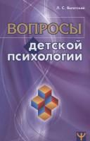 Книга Вопросы детской психологии