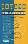 Книга Задачи по программированию