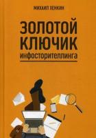 Книга Золотой ключик инфосторителлинга