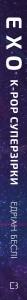 фото страниц EXO. Суперзірки K-pop #13