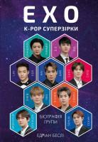 Книга EXO. Суперзірки K-pop