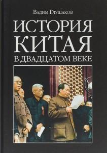 Книга История Китая в двадцатом веке
