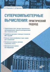 Книга Суперкомпьютерные вычисления: практический подход