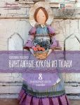 Книга Винтажные куклы из ткани