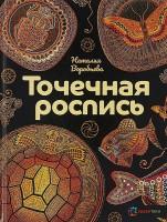 Книга Точечная роспись