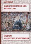 Книга Буддистский монах Мёэ. Жизнь и сны. Буддизм и искусство психотерапии