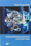 Книга Инфокоммуникационные сети и системы