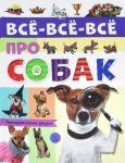 Книга Все-все-все про собак