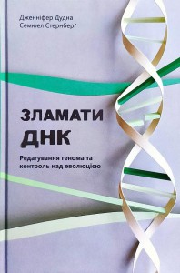 Книга Зламати ДНК. Редагування генома та контроль над еволюцією