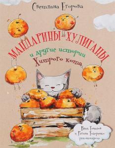 Книга Мандарины-хулиганы и другие истории Хитрого кота