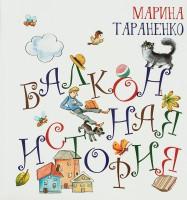 Книга Балконная история