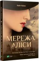 Книга Мережа Аліси