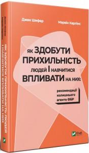 Книга Як здобути прихильність людей і навчитися впливати на них