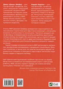 фото страниц Як здобути прихильність людей і навчитися впливати на них #11