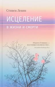 Книга Исцеление в жизни и смерти