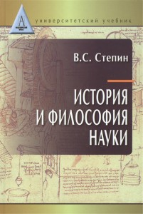 Книга История и философия науки