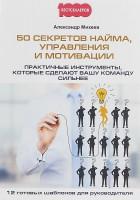 Книга 50 секретов найма, управления и мотивации