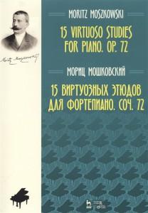 Книга 15 виртуозных этюдов для фортепиано. Соч. 72