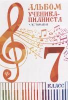 Книга Альбом ученика-пианиста. Хрестоматия. 7 класс