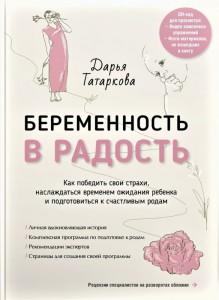 Книга Беременность в радость
