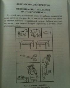 фото страниц Психодиагностика детей в дошкольных организациях: тесты, методики, опросники #4